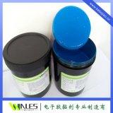 阳极氧化工艺可剥蓝胶W-1305