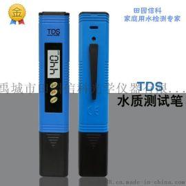 TDS水质检测笔溶解固体总量检测仪纯净水蒸馏水RO膜