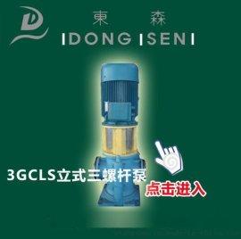 山东青岛东森泵业自产自销 螺杆泵 3G三螺杆船用螺杆泵  型号齐全  质量保证