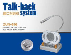 银行窗口对讲机 双向免提 对讲设备 语音设备 通信产品 ZUN-616