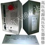 IRM高压电源维修50KV 70KV高压发生器专修北京天浦正达