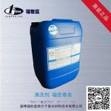 福世泰克水垢清洗-高效环保除垢技术
