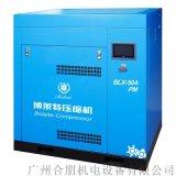 阿特拉斯博莱特空压机 永磁变频空压机 BLX-50A PM 37kw 螺杆式压缩机