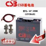 CSB铅酸蓄电池GP121500 12V 150AH