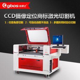 商标激光切割机 CCD摄像头定位激光切割机 电脑绣激光切割机