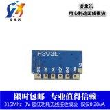 H3V3E接收模块315mhz|低功耗超外差超再生遥控|可接单片机|3V