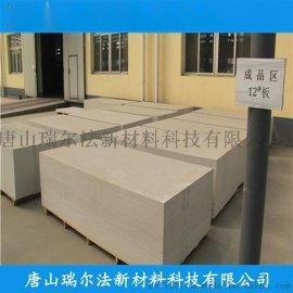 瑞尔法6mm厚防火板 硅酸钙板 埃特板