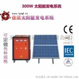 佳潔牌300W太陽能發電系統