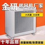 煤改電節能金研牌工業大型暖風機NF-D
