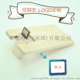 **木质名片卡片时U盘 可订做刻字LOGO2G4G8G16G32G优盘