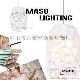 餐厅灯现代简约玛斯欧珊瑚树脂白色条形吊灯可更换光源E27灯头环保设计MS-P1009 珊瑚吊灯