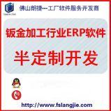 五金钣金行业ERP企业管理软件系统佛山
