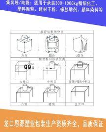 化工品出口用集装袋-厂家直销UN危包集装袋-200条起订