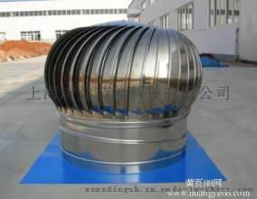 A成都綿陽-800型無動力風機屋頂通風器