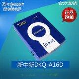 新中新DKQ-A16D身份证阅读器 三代证读卡器
