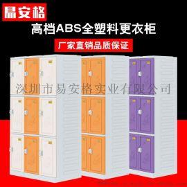 上海易安格ABS塑料更衣柜储物柜