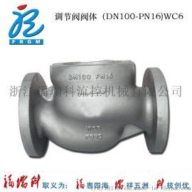 福瑞科调节阀阀体(DN100-PN16)WC6铸造铸件精密加工