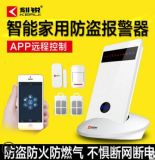 PAD式智慧GSM防盜報警系統