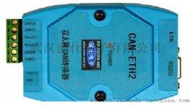 波仕CAN-ETH2型以太网转CAN转换器