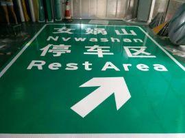 西安明通指示牌厂家生产铜川道路指示牌,反光标牌,交通标牌加工厂家
