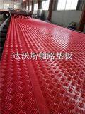 应急防滑hdpe铺路垫板生产厂家