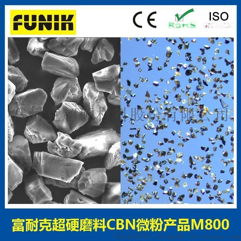 立方氮化硼粉末 CBN-M800 CBN微粉 立方氮化硼磨料粉末 黑色立方氮化硼微粉 抛光研磨用CBN立方氮化硼粉末