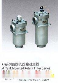 RF直回式回油过滤器、滤芯