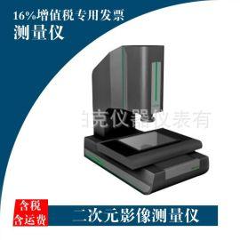 影像测量仪 二次元影像测量仪 全自动影像测量仪