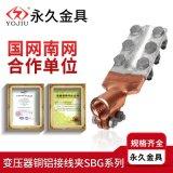 电力金具变压器铜铝接线夹SBG-M16 抱杆线夹