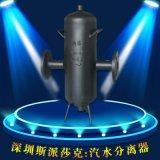 法蘭AS7乾燥98%以上汽水分離器壓縮機DN50 65 80 100 150 200
