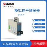 安科瑞 二线制 直流电压变送器 BM-DV/IS 电压隔离器 输出4-20MA