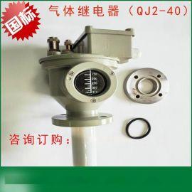 厂家销售全密封变压器QJ2-40气体继电器