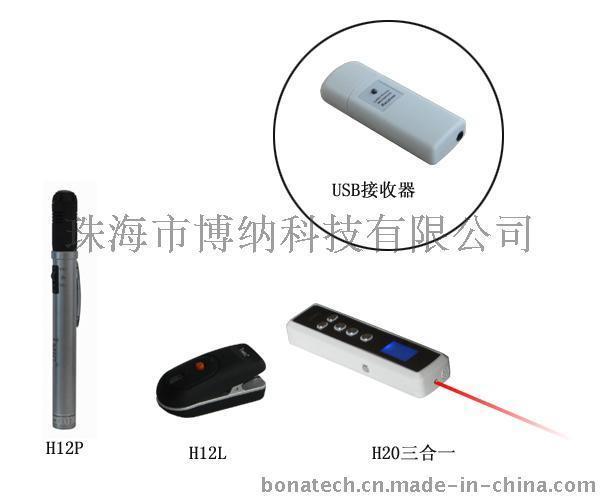 小型2.4G無線麥克風接收器