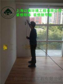 上海装修建材板材除味除甲醛除污染治理