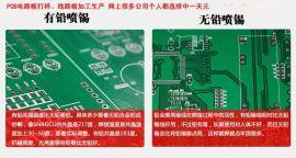 河南PCB抄板克隆公司