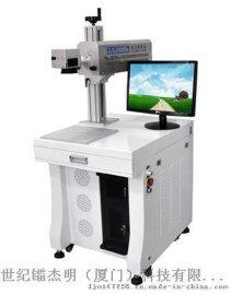 自动调焦激光打标机 轴承金属制品激光打标机