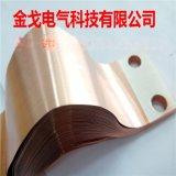 铜箔软连接报价 JGT2铜导电带软连接