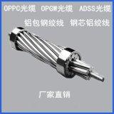 OPPC光纜價格-24芯OPPC光纜廠家