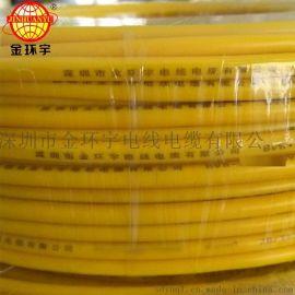 金环宇电线BVV 4平方金环宇电线厂家供应双层皮电线