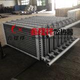 工業散熱器 翅片管散熱器生產廠家