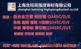 Q345D耐低温钢板,上海提货