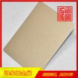 304浅金色喷砂不锈钢板供应厂家