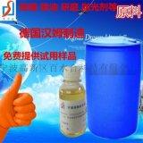 乙二胺油酸酯EDO-86可以用來做高效除油劑