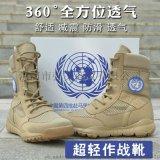 马里维和春夏网眼透气战术靴超轻沙漠靴