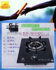 JY-无风机无预热一键点火家用生物燃油灶