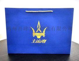 工艺礼品纸袋 通用包装 蓝卡纸袋
