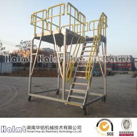 供应大飞机APU工作梯  铝合金工作梯 可加工定制