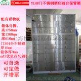 上海香格里拉高星级酒店前厅豪华不锈钢保管箱定制