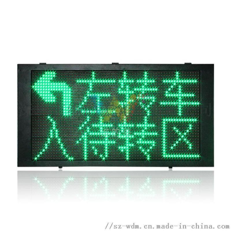 交通誘導屏,左轉車輛資訊屏,雙色顯示屏