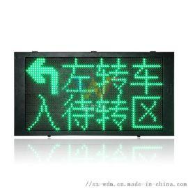 交通诱导屏,左转车辆信息屏,双色显示屏